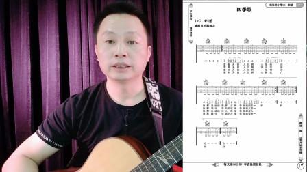 《零基础学吉他》15(四季歌)带吉他谱讲解