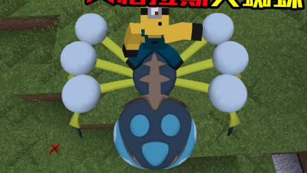 这样的蜘蛛你敢抓么?我的世界神奇宝贝剑盾9