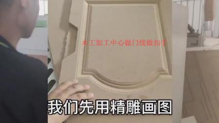 精雕做门线教材,木工加工中心做橱柜门扣手,画图雕刻抛光覆膜
