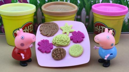 培乐多彩泥玩具,小猪佩奇手工DIY饼干!