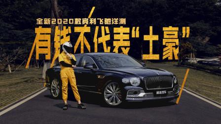 【暴走汽车】2020款宾利飞驰,树立豪华轿车新标准-暴走汽车
