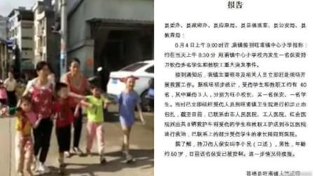 突发!广西梧州一小学保安持刀砍人 已致40人受伤