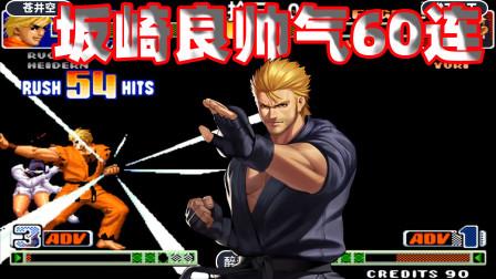 拳皇98c:坂崎良打出60连征服雅典娜,高手对战连技太过瘾