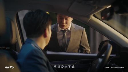 哈弗创意广告:筷子兄弟之皇帝的感觉