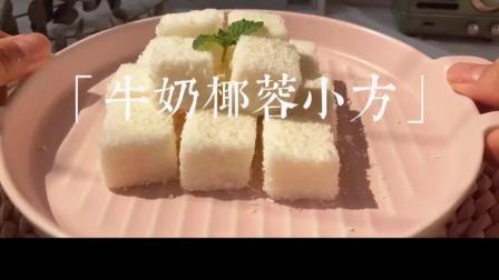 「牛奶椰蓉小方」超级简单的下午茶浓浓的奶香味混合椰蓉的味道太赞啦~