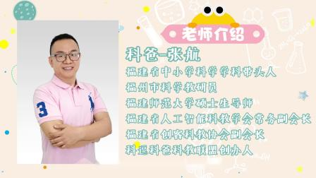 导言课:课程内容简介+导师介绍.mp4