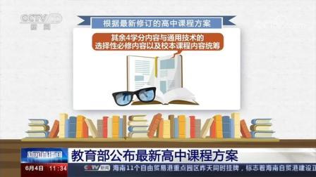 教育部公布最新普通高中课程方案