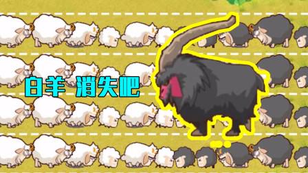 山羊保卫战:黑色山羊老祖大力士!