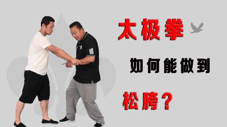 练太极你的胯松了吗?武术如何做到松胯,庞恒国老师注重基本功法