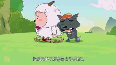 暖羊羊真善良,救了灰太狼好多次,灰太狼都想报恩了