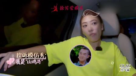 妻子的旅行:应采儿模仿陈小春演技,简直一模一样,谢娜都笑岔气了!