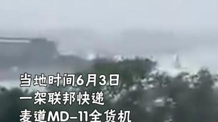 热带风暴尼萨尔加登陆印度,联邦快递一架麦道MD-11全货机雨中降落冲出跑道