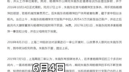 官方发布:上海杀妻冰柜藏尸案凶手朱晓东被执行死刑