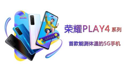 首款搭载红外测温的5G手机,荣耀Play4系列正式发布
