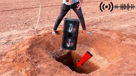 将DJ扬声器埋入土里,能把声音隔绝吗?看完解开疑惑