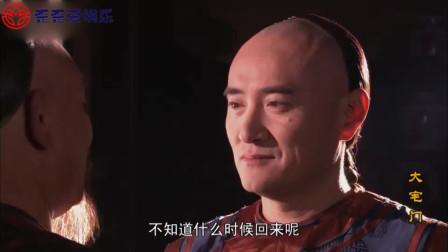 大宅门:白颖轩要去詹王府为大格格看病了!