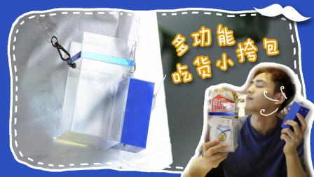某小伙为了方便吃喝玩乐,做了一个自带风扇的【多功能吃货挎包 】