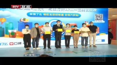 政企联动 带货老字号  东城区促消费扶持餐饮经济 首都经济报道 20200604