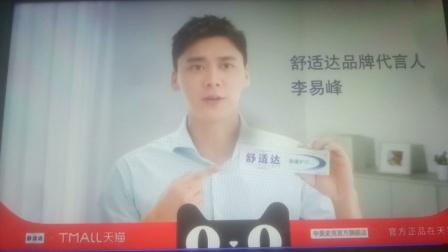 李易峰舒适达劲速护理牙膏 15秒广告 官方正品在天猫
