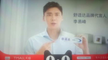 李易峰舒适达劲速护理牙膏 30秒广告 官方正品在天猫