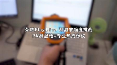 小伙拿荣耀Play4 Pro对比专业红外热像仪,一测真准!