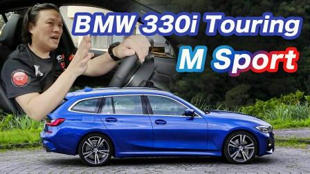 【Go車誌】2020 宝马 BMW 330i Touring M-Sport (G21) 试驾