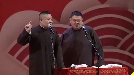 岳云鹏、孙越相声,这个段子笑的肚子疼