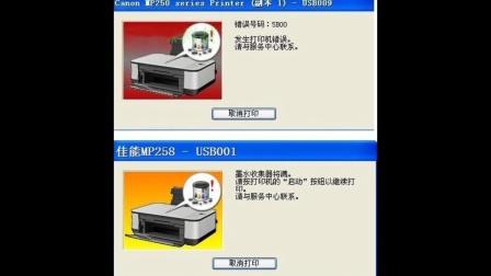 佳能打印机废墨收集器已满,错误代码5b00进维修模式的教程方法。