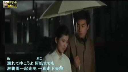 一首经典流行歌曲《一把小雨伞》,用日语来翻唱,好听