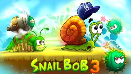 蜗牛鲍勃:小蜗牛的对手是一条滑稽毛毛虫,一直想阻止我爬回家