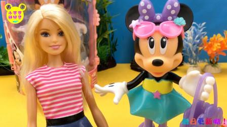 米奇妙妙米妮换新衣服!芭比公主分享亲子过家家玩具