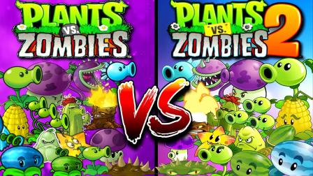 植物大战僵尸1与2植物对比,哪个版本植物根强