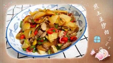 煎土豆片炒肉做出烧烤的味道,秘诀就是最后放的那一点点孜然粉