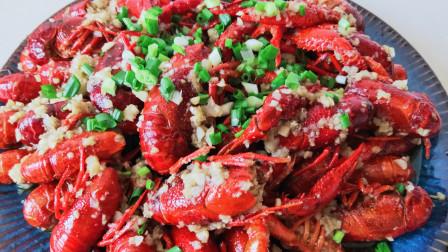 蒜蓉小龙虾商用做法,色香味俱全,蒜香四溢,肉质嫩鲜