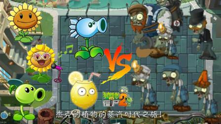 植物大战僵尸2:蒸汽工人僵尸军团侵略来袭,向日葵、豌豆与柠檬的守护战役!