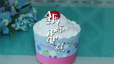 烤箱烘焙新手入门教程,樱桃奶油纸杯蛋糕,孩子直呼好吃