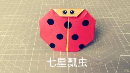 儿童趣味折纸之七星瓢虫,超简单