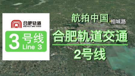 航拍中国 合肥轨道交通3号线,从瑶海区到肥西县,2分钟飞完全程
