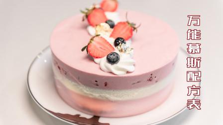 烘焙师珍藏:万能慕斯蛋糕配方,学会了,轻松举一反三,建议收藏