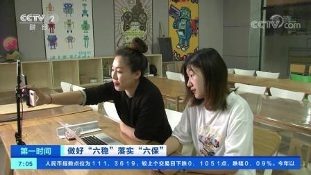 山东青岛:五类劳动者免费上网课