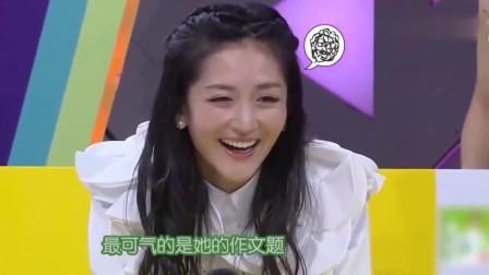 笑掉牙的节目现场,林更新和王祖蓝的爱恨情仇,谢娜作文全场爆笑