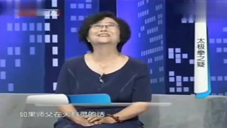 """闫芳:不该在世人面前展示""""太极神功"""",我违背了师傅"""