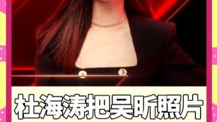热搜大调查:杜海涛把吴昕照片放沈梦辰前面,你怎么看?