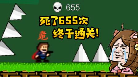 气人i wanna:玩了655次终于通关,每一步都气得崩溃!