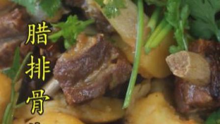 腊排骨烧土豆,有盐有味,吃了还想吃口齿留香