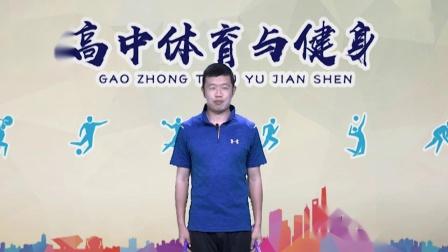 上海市中小学网络教学课程 高三 体育与健身:新兴体育类运动 花样跳绳之基本花样