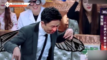 康辉的松鼠长相屡遭朱广权吐槽,杨迪模仿蚊子夫妻,嗨翻全场!