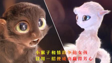 趣味动画《闪耀》,小猴子和情敌争抢女孩,仅用一招便成功赢得芳心!