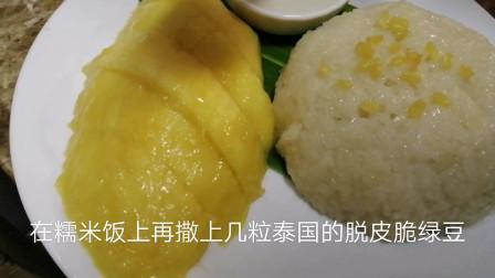 正宗泰国芒果糯米饭,香浓的椰香,地道的做法,自己做省去机票钱