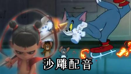 四川方言:汤姆猫拜哪吒为师学无敌风火轮,搞笑配音笑得肚儿痛